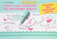 Работа над ошибками по русскому языку. Памятка, И. А. Винокурова