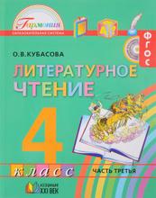 Литературное чтение. 4 класс. В 4 частях. Часть 3. Учебник, О. В. Кубасова