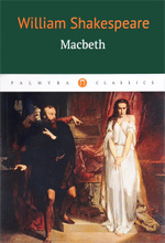 Macbet, William Shakspeare