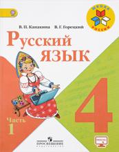 Русский язык. 4 класс. Учебник. В 2 частях. Часть 1, В. П. Канакина, В. Г. Горецкий