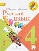 Русский язык. 4 класс. Учебник. В 2 частях. Часть 2, В. П. Канакина, В. Г. Горецкий