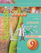 Химия. 9 класс. Тетрадь-тренажер, Н. Н. Гара