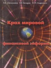 Крах мировой финансовой эйфории, В. В. Овчинников, В. Е. Бочаров, Ю. Н. Андрияшин