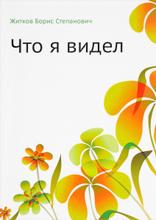 Что я видел, Б. С. Жидков