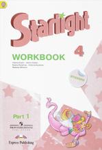 Starlight 4: Workbook: Part 1 / Английский язык. 4 класс. Рабочая тетрадь. В 2 частях. Часть 1 (+ наклейки), К. М. Баранова, Д. Дули, В. В. Копылова, Р. П. Мильруд, В. Эванс