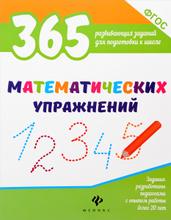 365 математических упражнений, В. А. Белых