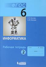 Информатика. 6 класс. Рабочая тетрадь. В 2 частях. Часть 2, Л. Л. Босова, А. Ю. Босова