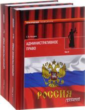 Административное право. Учебник. В 2 томах (комплект), С. Ф. Мазурин