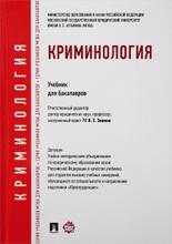 Криминология. Учебник для бакалавров, В. Е. Эминов