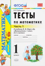 Тесты по математике. 1 класс. Часть 1. К учебнику М. И. Моро, В. Н. Рудницкая