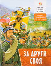 За други своя. О русско-турецкой войне 1877-1878 годов, Борис Проказов