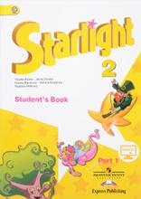 Starlight 2: Student's Book: Part 1 / Английский язык. 2 класс. Учебник. В 2 частях. Часть 1, К. М. Баранова, Д. Дули, В. В. Копылова, Р. П. Мильруд, В. Эванс