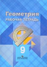Геометрия. 9 класс. Рабочая тетрадь, Л. С. Атанасян, В. Ф. Бутузов, Ю. А. Глазков, И. И. Юдина