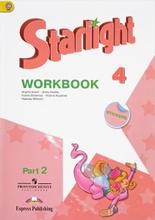 Starlight 4: Workbook: Part 2 / Английский язык. 4 класс. Рабочая тетрадь. В 2 частях. Часть 2 (+ наклейки), К. М. Баранова, Д. Дули, В. В. Копылова, Р. П. Мильруд, В. Эванс