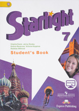 Starlight 7: Student's Book / Английский язык. 7 класс. Учебник, В. Эванс, Д. Дули, К. М. Баранова, В. В. Копылова, Р. П. Мильруд