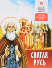Святая Русь, Борис Проказов