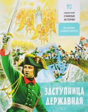 Заступница Державная. Об иконах Божией Матери, Борис Проказов