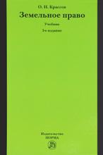 Земельное право. Учебник, О. И. Красов