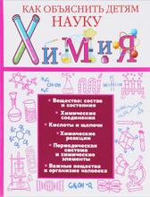Химия, Б. Б. Проказов
