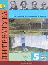 Литература. 5 класс. Учебник. В 2 частях. Часть 1, В. Я. Коровина, В. П. Журавлев, В. И. Коровин