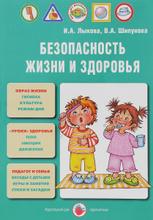 Безопасность жизни и здоровья. Учебно-методическое пособие, И. А. Лыкова, В. А.  Шипунова