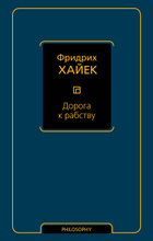 Дорога к рабству, Фридрих Хайек