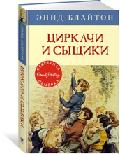 Циркачи и сыщики, Энид Блайтон