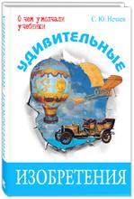 Удивительные изобретения, С. Ю. Нечаев
