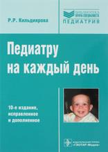Педиатру на каждый день. Руководство для врачей, Р. Р. Кильдиярова