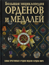 Большая энциклопедия орденов и медалей, Н. Л. Волковский