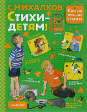 Стихи - детям!, С. Михалков