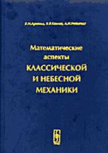 Математические аспекты классической и небесной механики, В. И. Арнольд, В. В. Козлов, А. И. Нейштадт