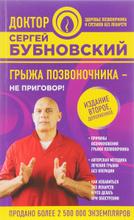 Грыжа позвоночника - не приговор!, Сергей Бубновский