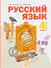 Русский язык. 4 класс. Учебник. В 2 частях. Часть 2, Н. В. Нечаева, С. Г. Яковлева
