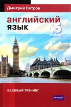 Английский язык. Базовый тренинг, Дмитрий Петров