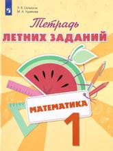 Математика. 1 класс. Тетрадь летних заданий, Л. В. Селькина, М. А. Худякова