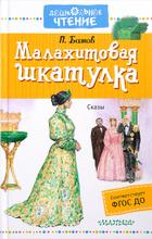 Малахитовая шкатулка, П. Бажов