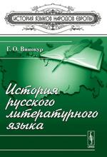 История русского литературного языка, Г. О. Винокур