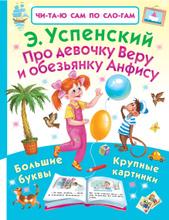 Про девочку Веру и обезьянку Анфису, Эдуард Успенский