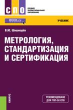 Метрология, стандартизация и сертификация, В. Ю. Шишмарев