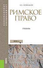 Римское право, И. Б. Новицкий