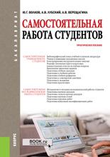 Самостоятельная работа студентов, Ю. Г. Волков, А. В. Лубский, А. В. Верещагина