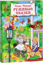 Румяные сказки, Саша Черный