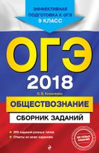 ОГЭ 2018. Обществознание. 9 класс. Сборник заданий, О. В. Кишенкова