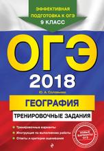 ОГЭ-2018. География. Тренировочные задания, Ю. А. Соловьева