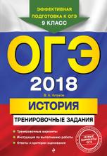 ОГЭ-2018. История. Тренировочные задания, В. А. Клоков