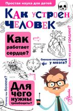 Как устроен человек, Б. Ф. Сергеев