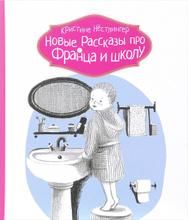 Новые рассказы про Франца и школу, Кристине Нёстлингер