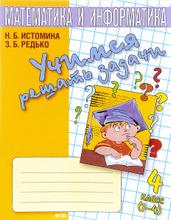 Математика. Учимся решать задачи. 4 класс. Тетрадь, Н. Б. Истомина, З. Б. Редько