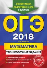 ОГЭ-2018. Математика. Тренировочные задания, В. В. Мирошин